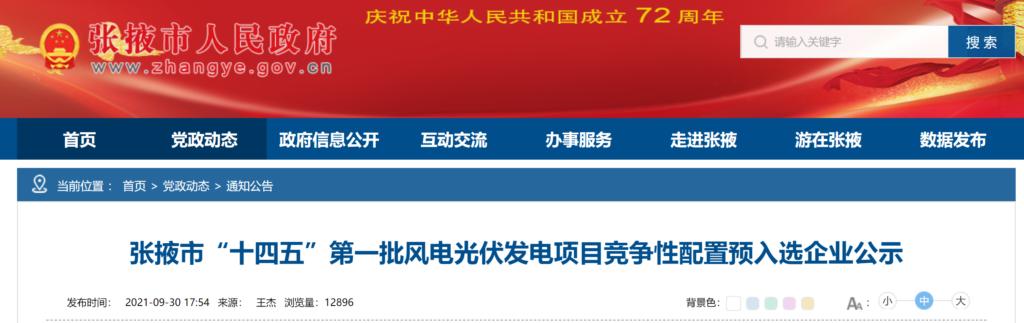 """甘肃张掖市""""十四五""""第一批风电光伏发电项目竞争性配置预入选企业公示20210930"""