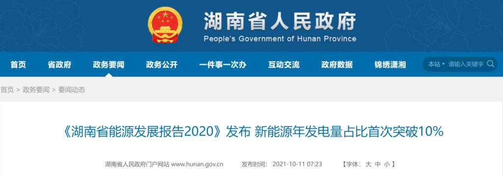 《湖南省能源发展报告2020》发布 新能源年发电量占比首次突破10% -20211011