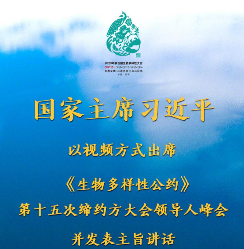 习近平在《生物多样性公约》第十五次缔约方大会领导人峰会上的主旨讲话(全文)20211012
