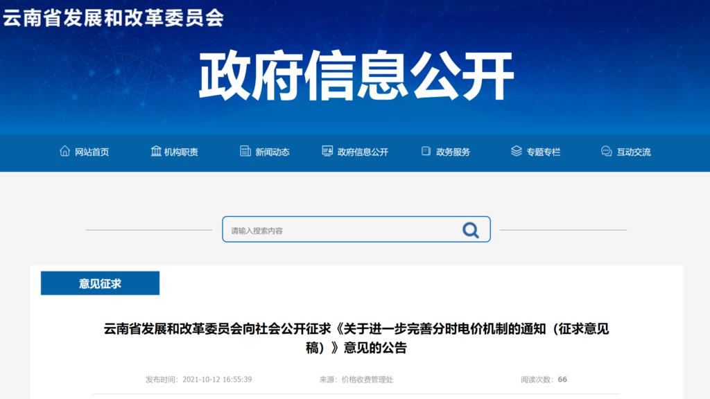 云南发改委向社会公开征求《关于进一步完善分时电价机制的通知(征求意见稿)》意见的公告20211012