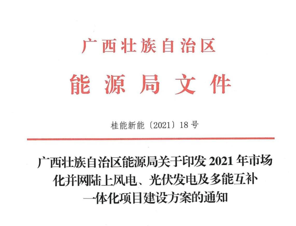 广西能源局关于印发2021年市场化并网陆上风电、光伏发电及多能互补一体化项目建设方案的通知(桂能新能(2021) 18号)20211008