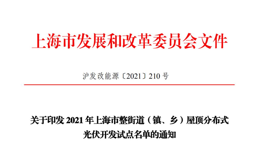 【541MW】关于印发2021年上海市整街道(镇、乡)屋顶分布式光伏开发试点名单的通知(沪发改能源〔2021〕210号)20211009