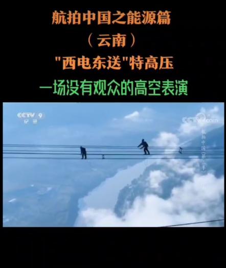 """【视频】一场没有观众的高空表演,云南""""西电东送""""特高压维护(航拍中国之新能源篇02)"""