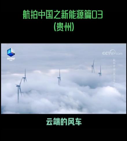 """【视频】贵州云端的风车遇上""""力不从心""""的冷空气(航拍中国之新能源03)"""
