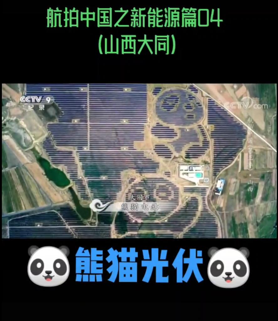 """【视频】山西大同两只可爱的""""光伏熊猫""""(航拍中国之新能源04)"""