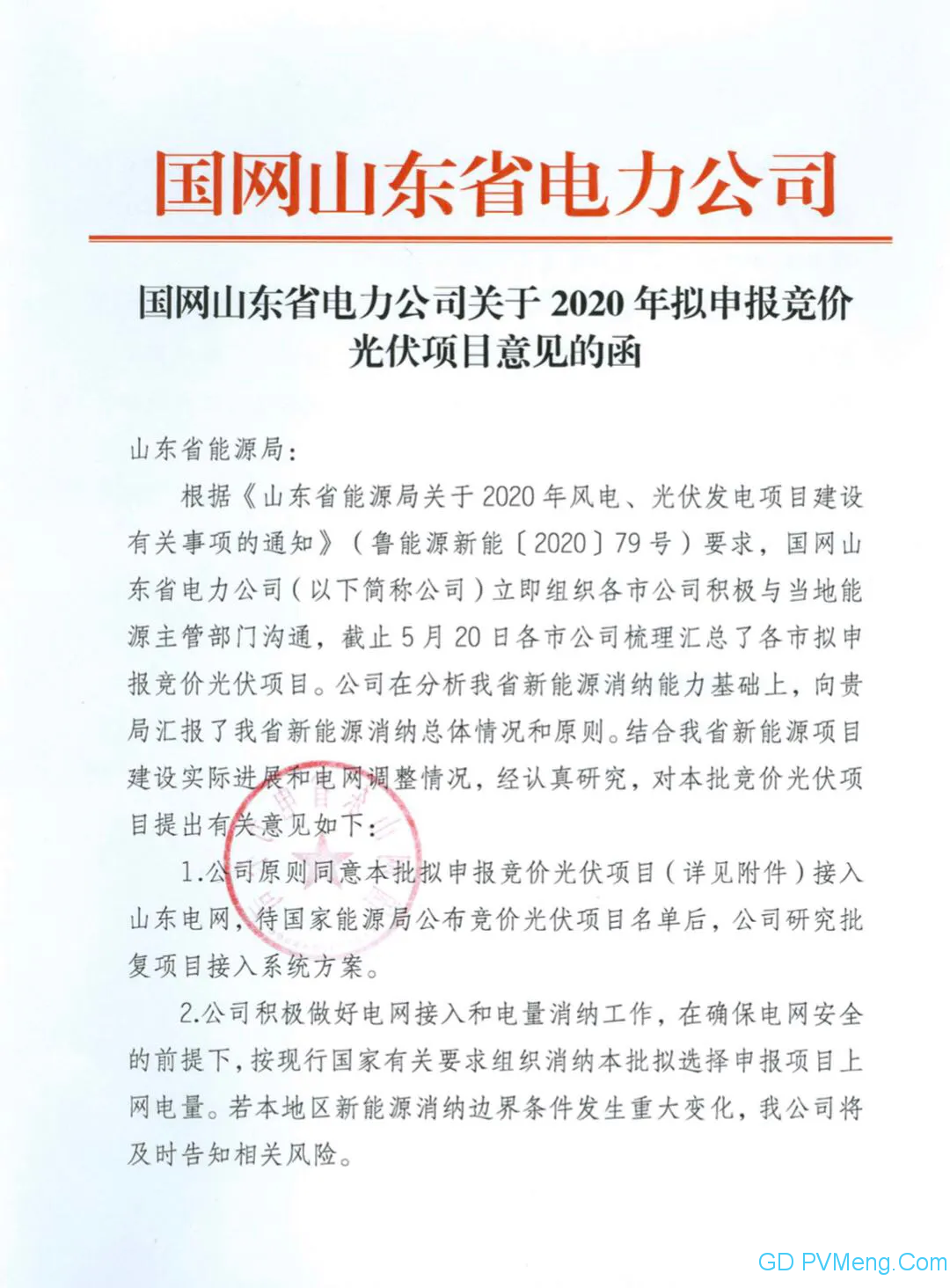 国网山东关于2020年拟申报竞价光伏项目意见的函20200605