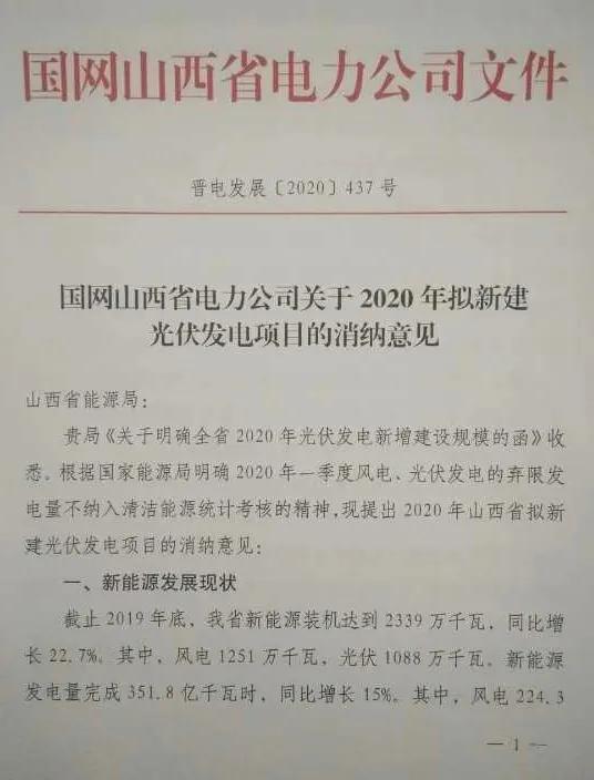 国网山西关于2020年拟新建光伏发电项目的消纳意见20200602