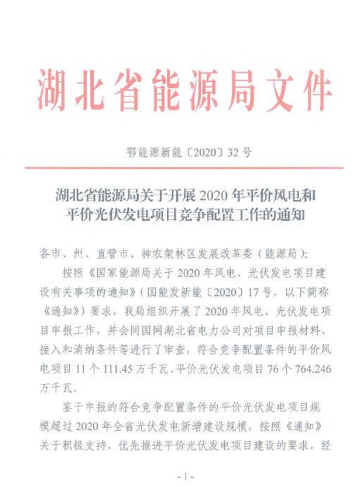 湖北省能源局关于开展2020年平价风电和平价光伏发电项目竞争配置工作的通知(鄂能源新能〔2020〕32号 )20200608