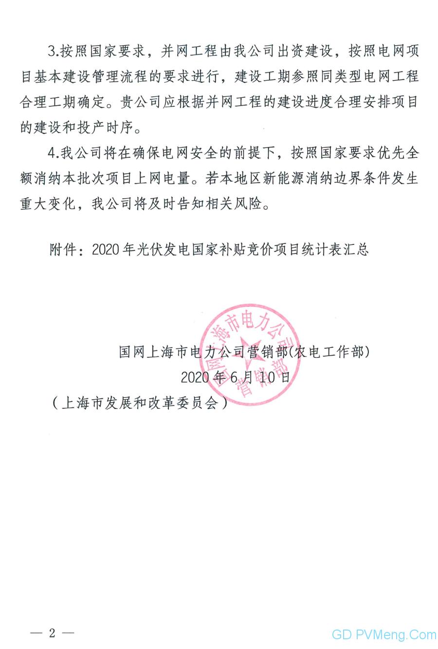 国网上海营销部关于上海吉祥航空等分布式光伏电力消纳意见(国网上电销〔2020〕63号)20200610