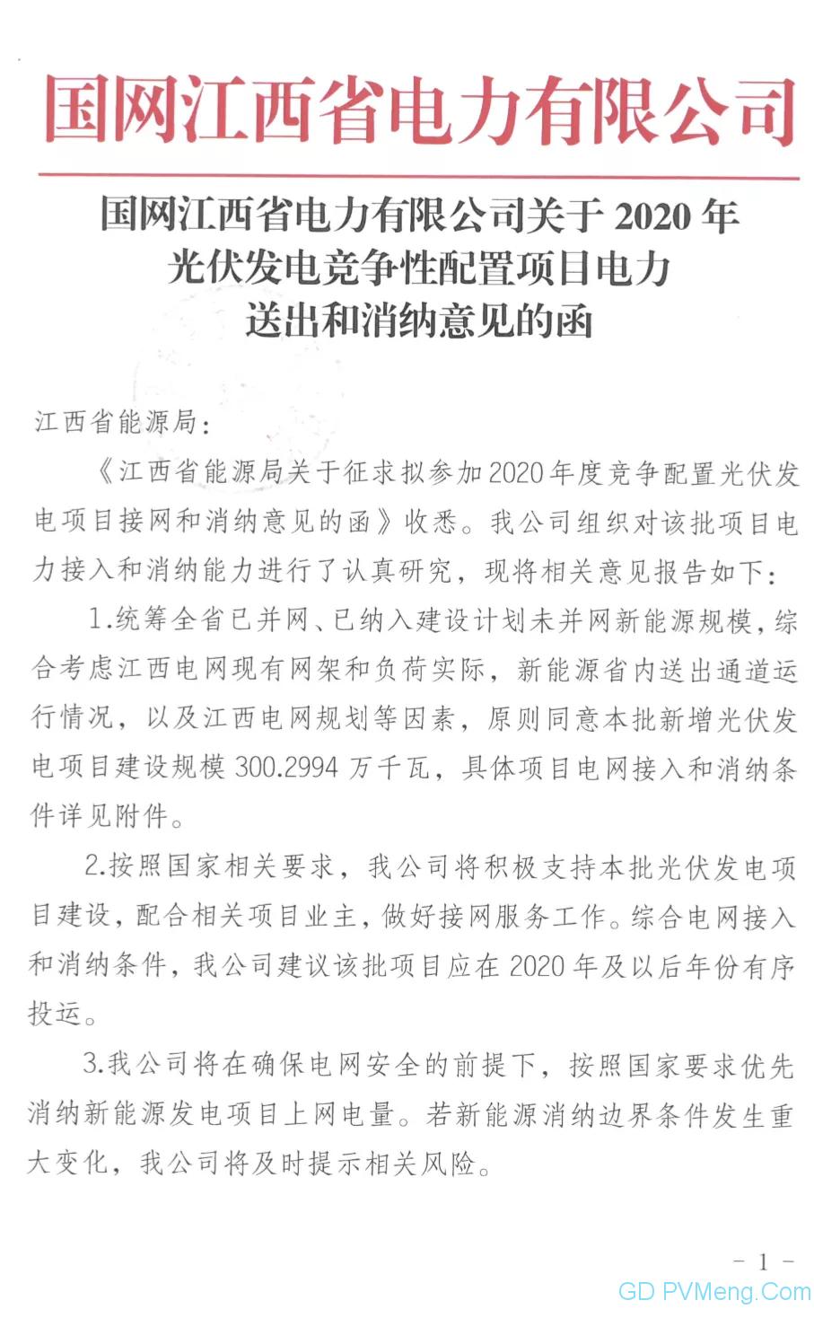 国网江西关于2020年光伏发电竞争性配置项目电力送出和消纳意见的函20200611