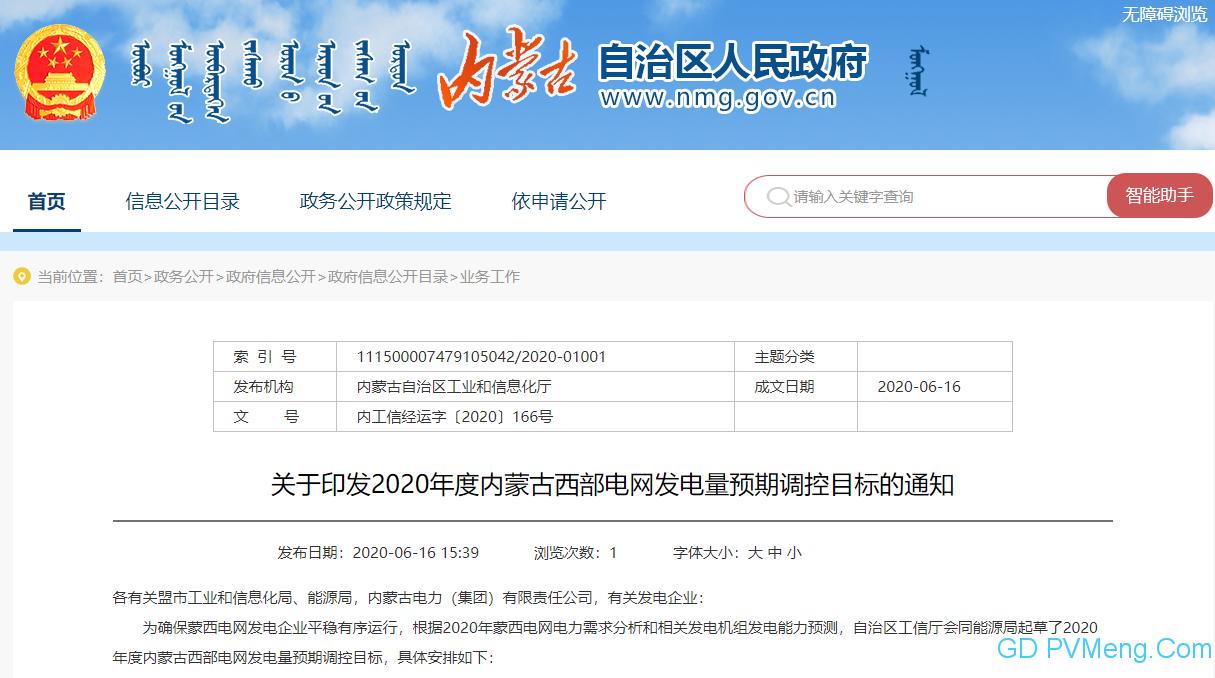 关于印发2020年度内蒙古西部电网发电量预期调控目标的通知 (内工信经运字〔2020〕166号)20200612
