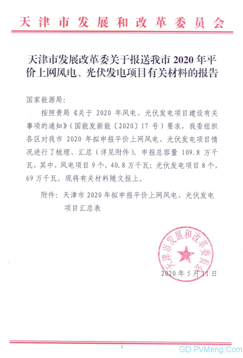 天津市发改委关于报送我市2020年平价上网风电、光伏发电项目有关材料的报告20200511