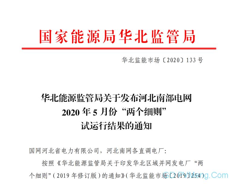 """华北能源监管局关于发布河北南部电网2020年5月份""""两个细则""""试运行结果的通知(华北监能市场〔2020〕133号 ) 20200630"""