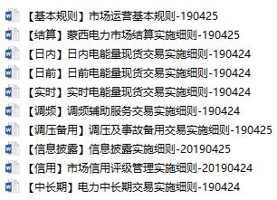 华北能源监管局关于征求蒙西电力市场交易规则意见的函(华北监能市场〔2019〕165号)20190426