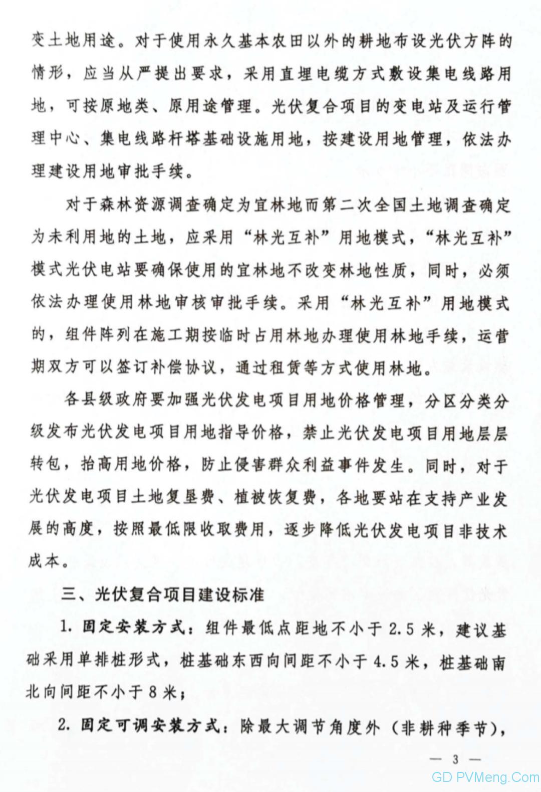 陕西发改委、自然资源厅关于规范光伏复合项目用地管理的通知(陕发改能新能源〔2020〕933号)20200708