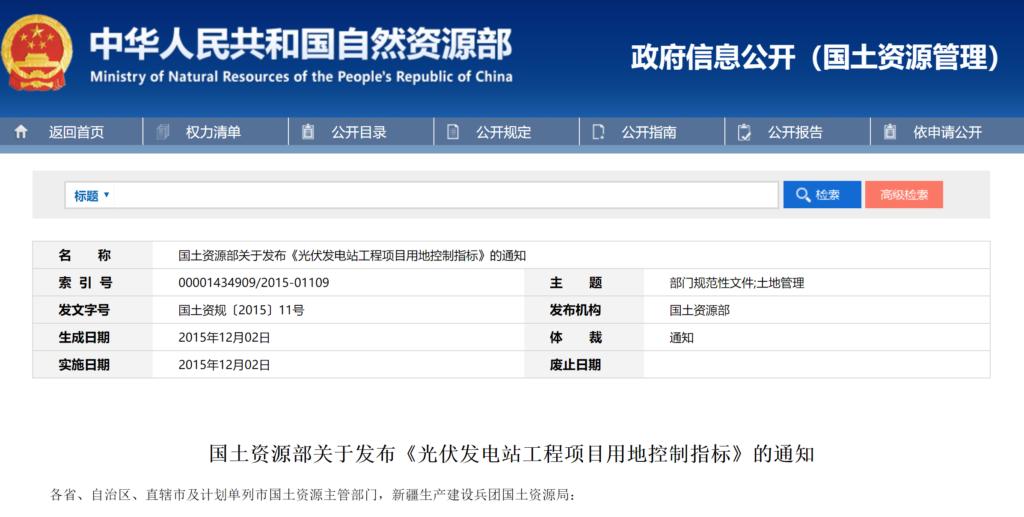国土资源部关于发布《光伏发电站工程项目用地控制指标》的通知 (国土资规〔2015〕11号)20151202