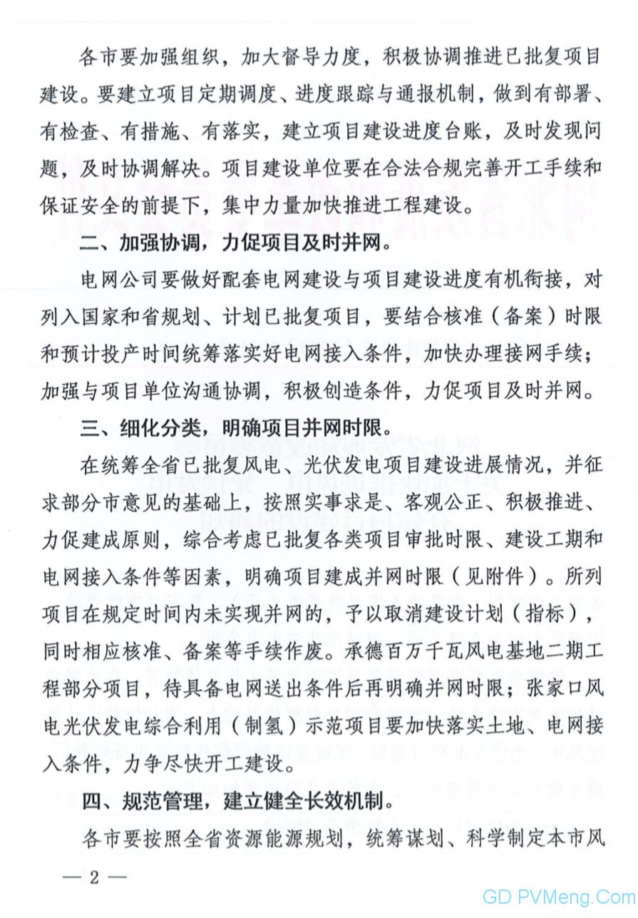 河北省发改委关于加快推进风电、光伏发电在建项目建设的通知(冀发改能源〔2020〕1051号)20200717