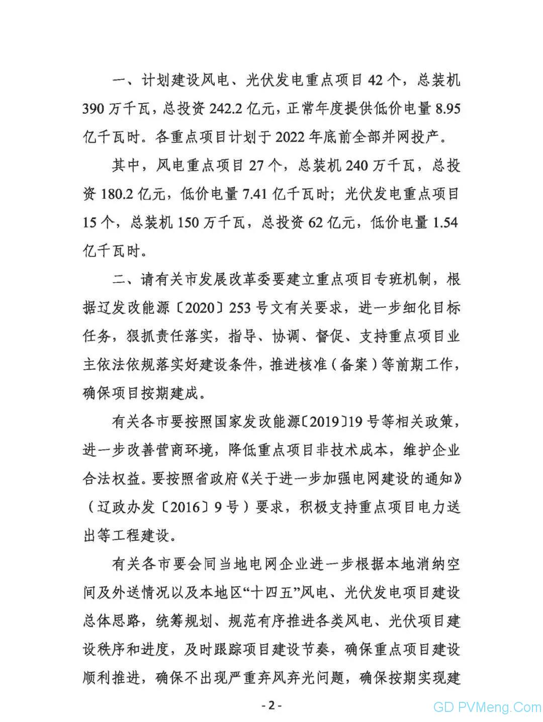 辽宁省关于印发风电、光伏发电重点项目建设计划的通知 (辽发改能源〔2020〕392号)20200724