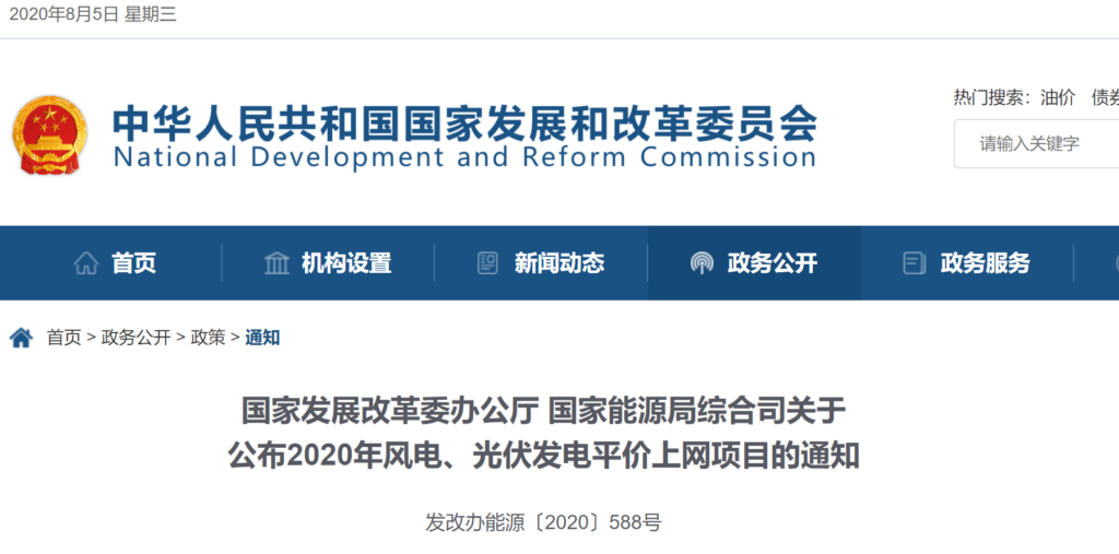 国家发改委、能源局关于公布2020年风电、光伏发电平价上网项目的通知(发改办能源〔2020〕588号)20200731