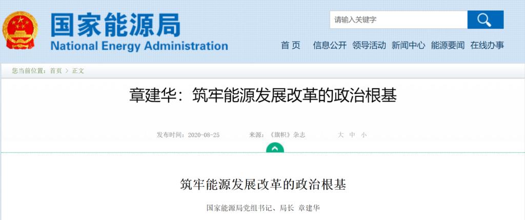 章建华:筑牢能源发展改革的政治根基 20200825