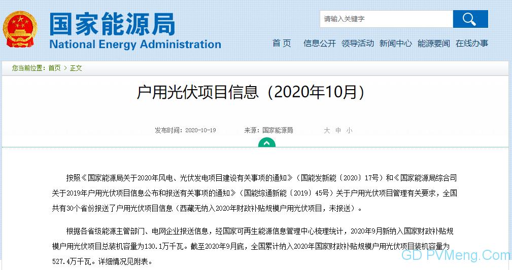 【9月户用1301MW,累计5.2740GW,总规模已用88%,2020年11月年规模将用尽】国家能源局:户用光伏项目信息(2020年10月) 20201019