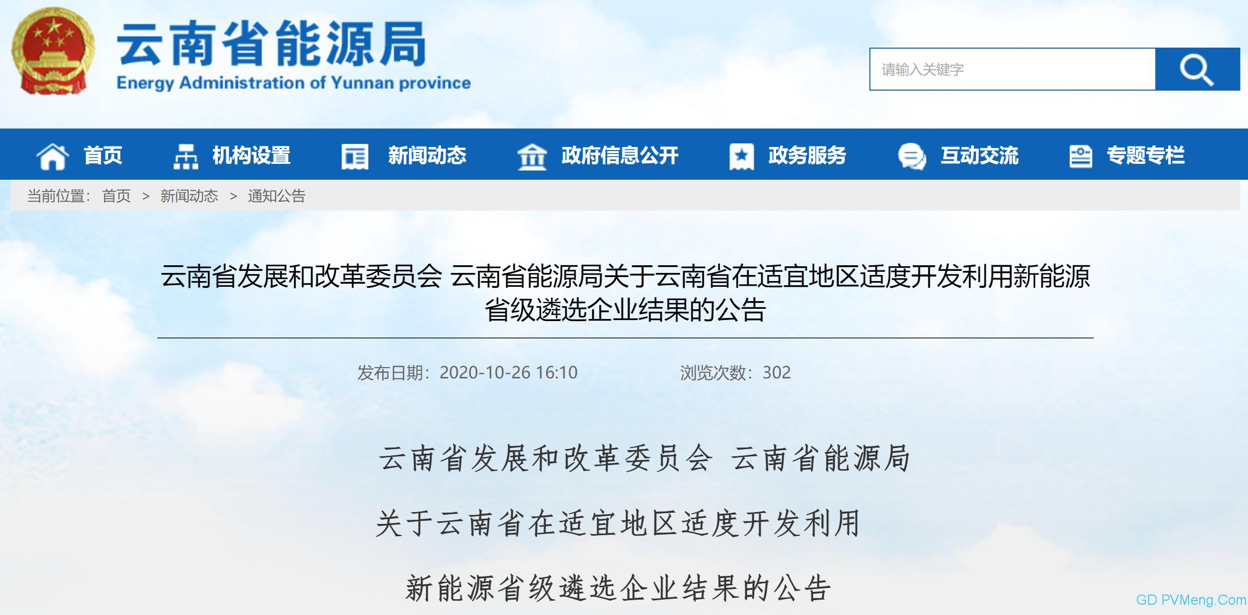关于云南省在适宜地区适度开发利用新能源省级遴选企业结果的公告20201026