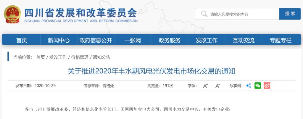 四川省关于推进2020年丰水期风电光伏发电市场化交易的通知 20201027