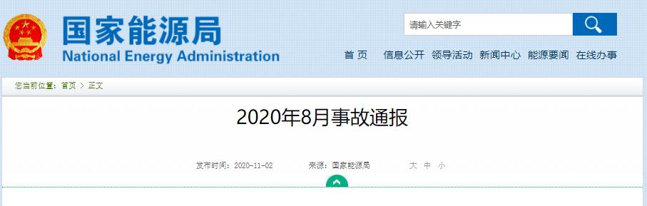 国家能源局:2020年8月事故通报 201102