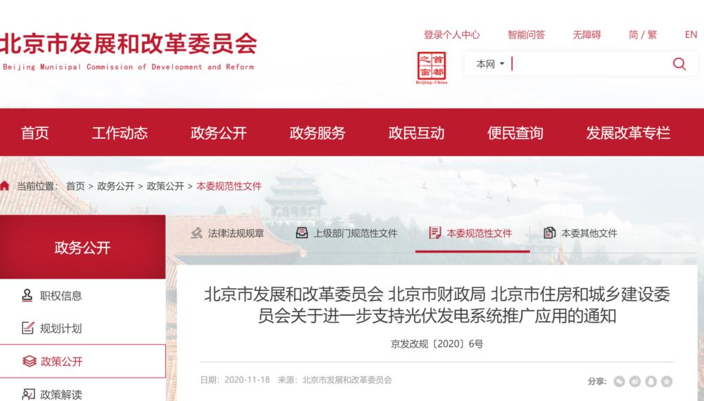 北京市关于进一步支持光伏发电系统推广应用的通知(京发改规〔2020〕6号)20201118