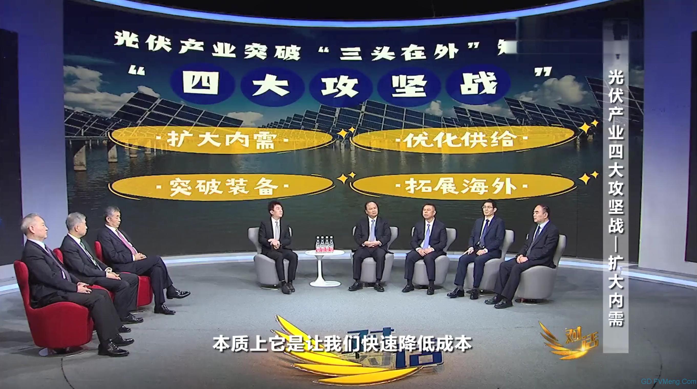 "【CCTV2对话】中国光伏,四大攻坚战破局""三头在外"",拿下三项世界第一  20201121"