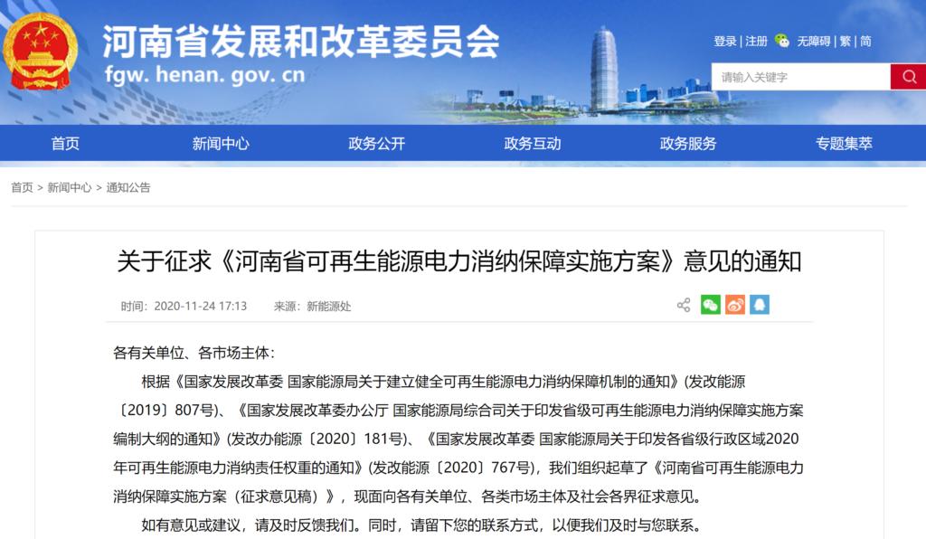关于征求《河南省可再生能源电力消纳保障实施方案》意见的通知 20201124