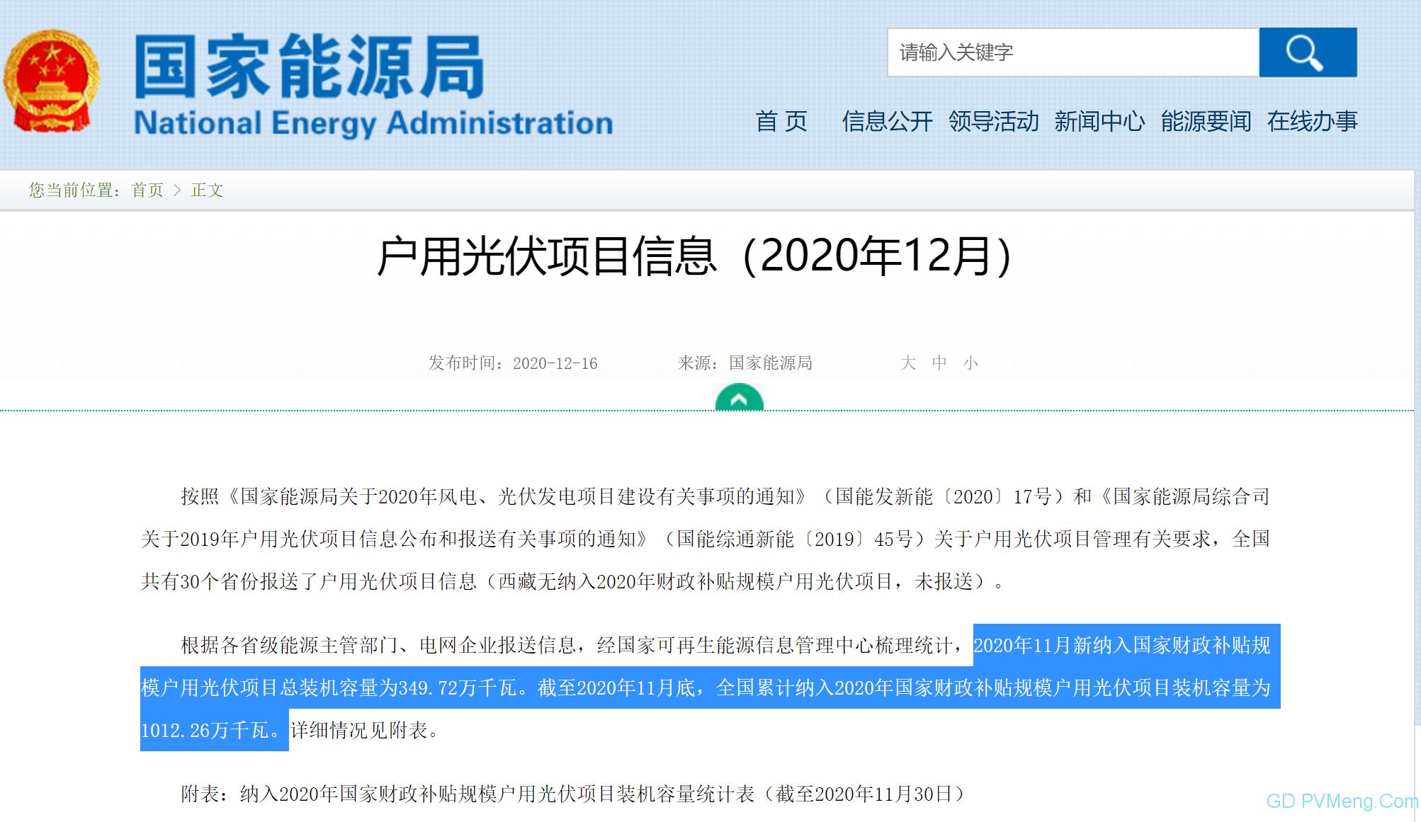 【突破】[2020年户用装机10.1GW,11月新增3497.2MW]国家能源局:户用光伏项目信息(2020年12月) 20201216