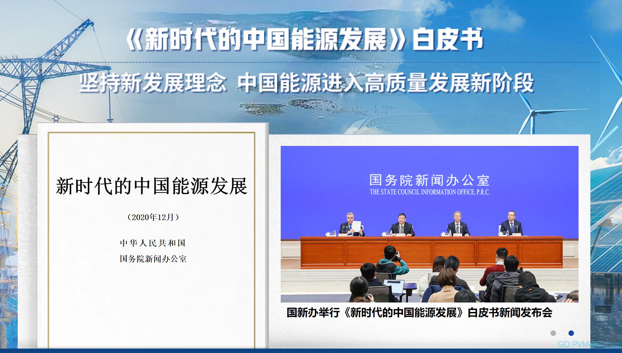 国务院新闻办发布:《新时代的中国能源发展》白皮书(2020年12月)