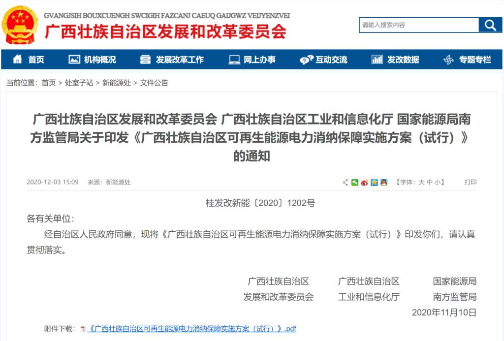 关于印发《广西壮族自治区可再生能源电力消纳保障实施方案(试行)》的通知(桂发改新能〔2020〕1202号)20201110