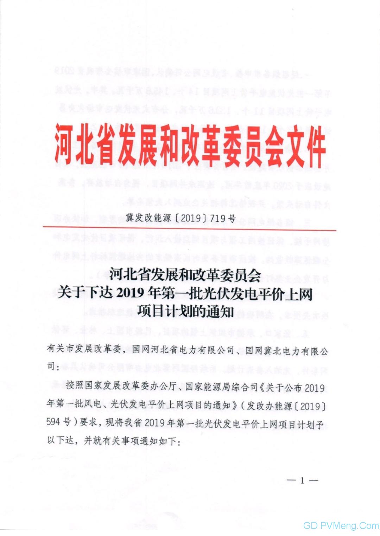 河北省发改委关于下达2019年第一批光伏发电平价上网项目计划的通知(冀发改能源〔2019〕719号)20190528
