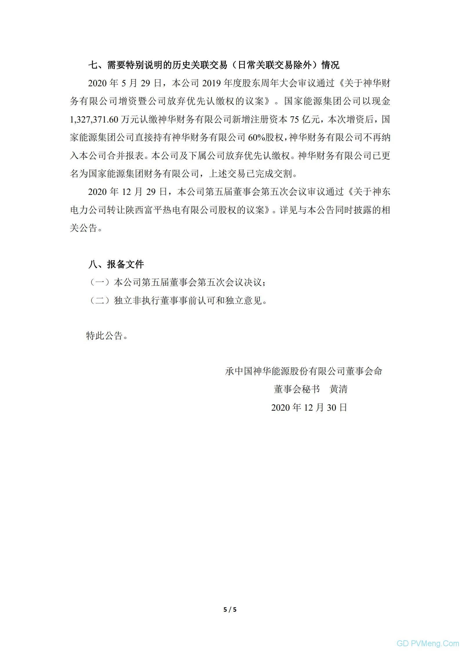 中国神华:关于参与设立产业基金暨关联交易的公告20201229
