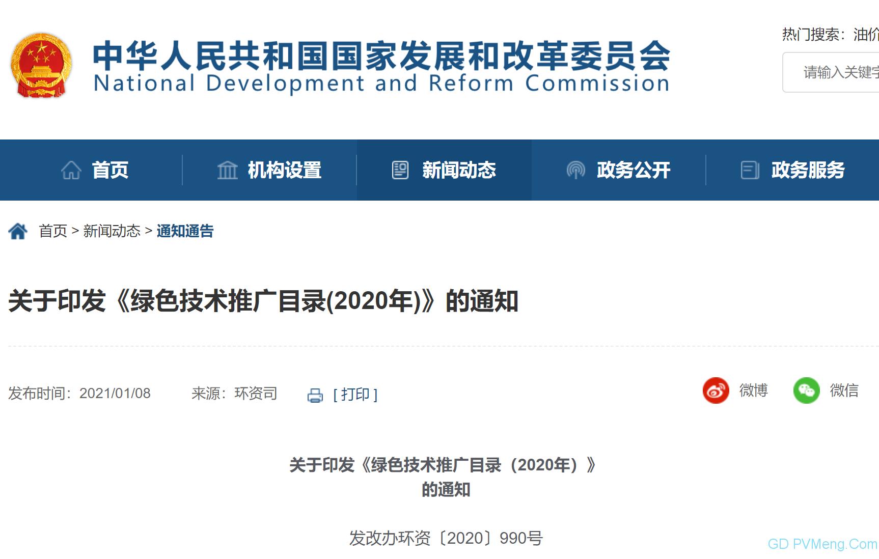 关于印发《绿色技术推广目录(2020年)》 的通知(发改办环资〔2020〕990号)20201231
