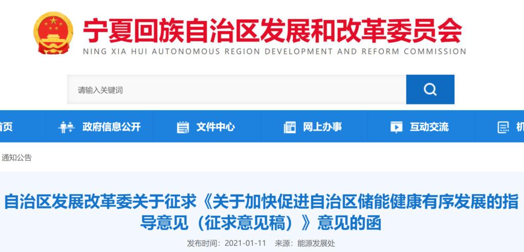 宁夏发改委关于征求《关于加快促进自治区储能健康有序发展的指导意见(征求意见稿)》意见的函