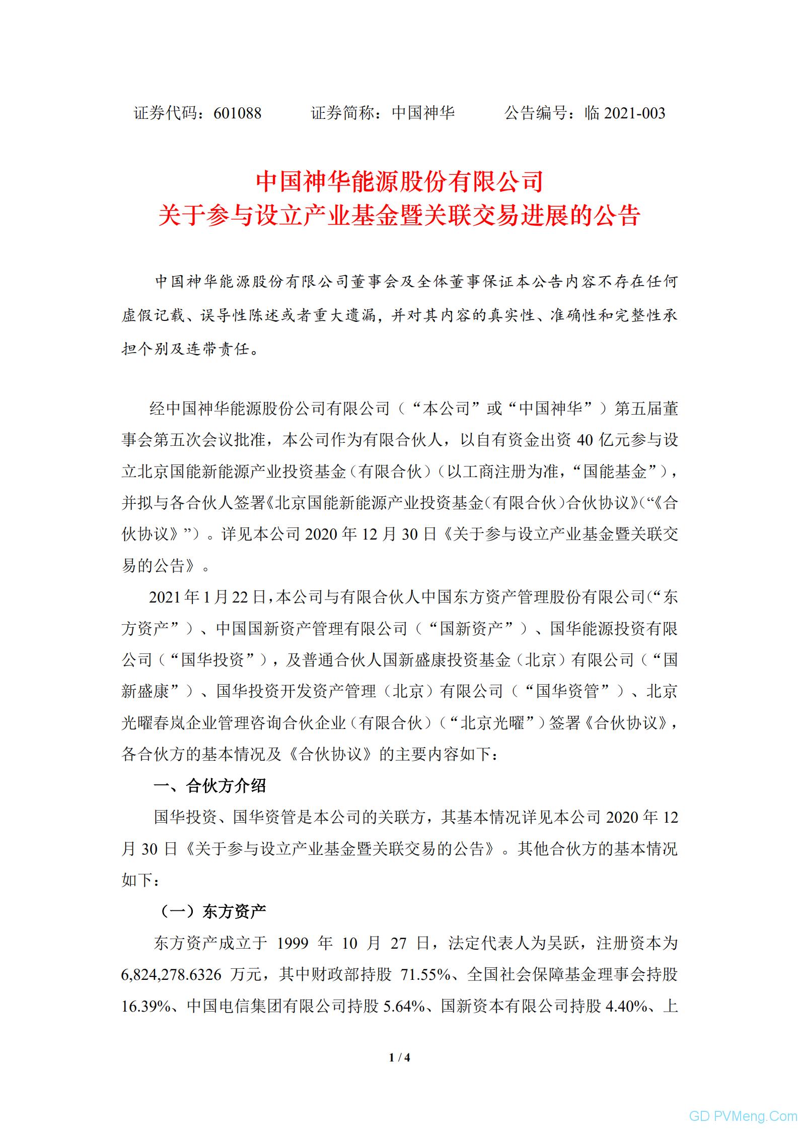 中国神华:关于参与设立产业基金暨关联交易进展的公告20210122