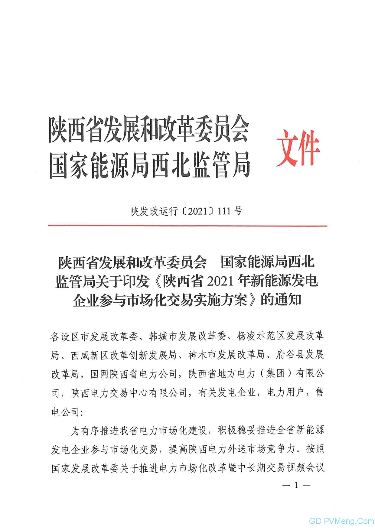 关于印发《陕西省2021年新能源发电企业参与市场化交易实施方案》的通知(陕发改运行〔2021〕111号)20210120