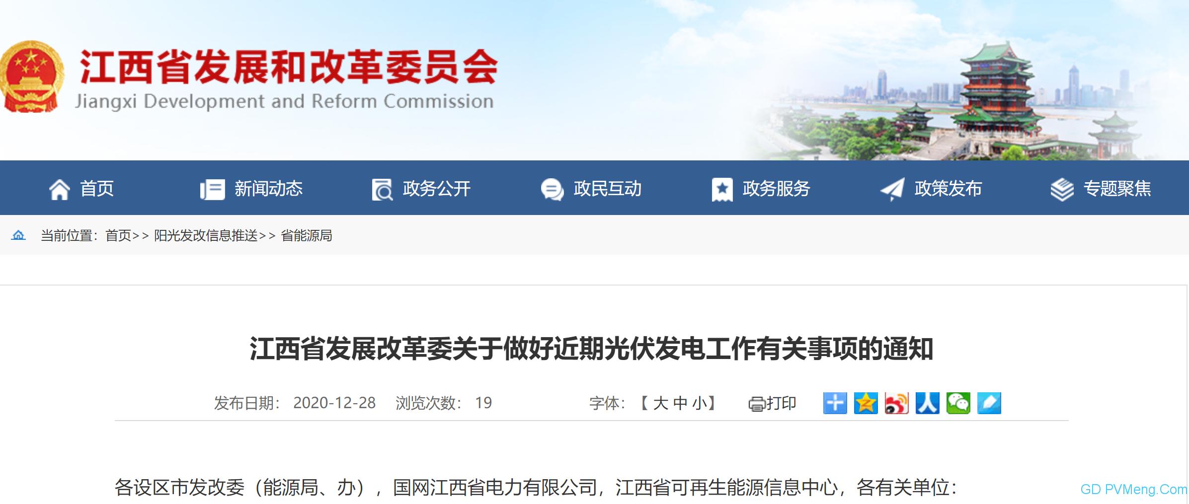 江西省发展改革委关于做好近期光伏发电工作有关事项的通知(赣发改能源〔2020〕1105号)20201228