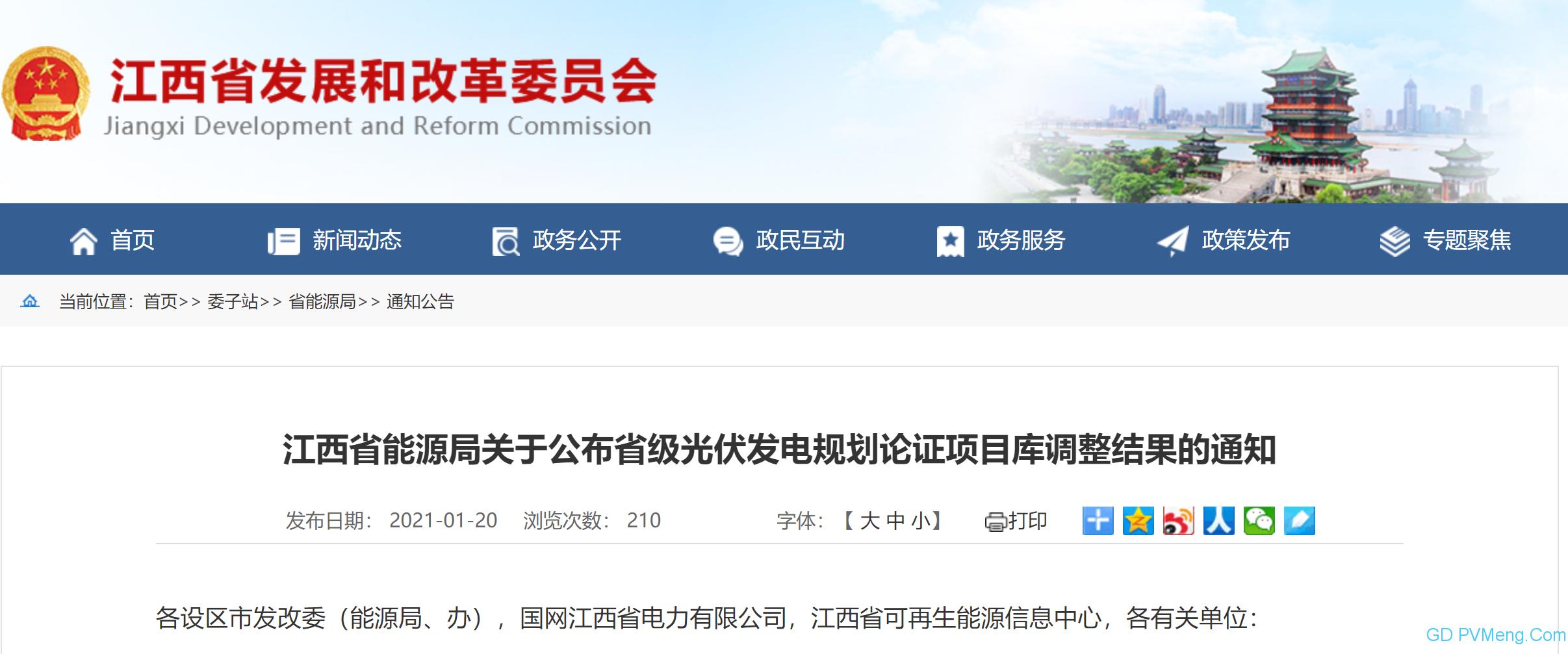 江西省能源局关于公布省级光伏发电规划论证项目库调整结果的通知20210120