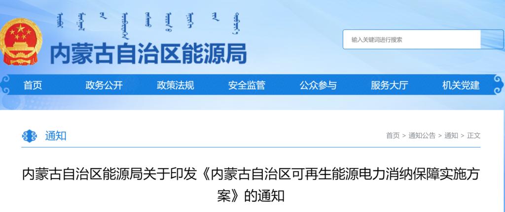关于印发《内蒙古自治区可再生能源电力消纳保障实施方案》的通知(内能电力字〔2021〕52号 )20210122