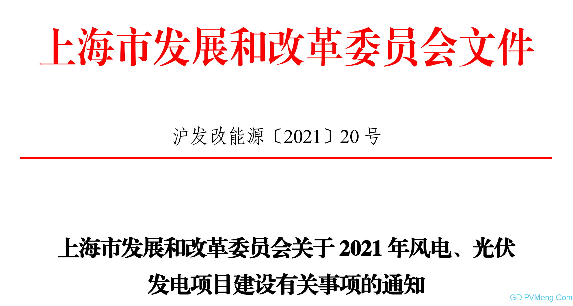 上海市发改委关于2021年风电、光伏发电项目建设有关事项的通知(沪发改能源〔2021〕20号 ) 20210118