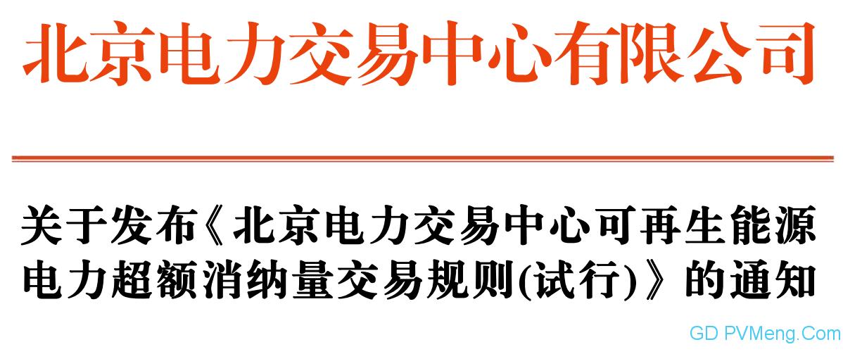 关于发布《北京电力交易中心可再生能源电力超额消纳量交易规则(试行)》的通知20210126