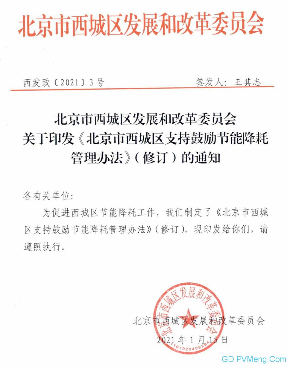 北京市西城区关于印发《北京市西城区支持鼓励节能降耗管理办法》(修订)的通知(西发改〔2021〕3号)20210115