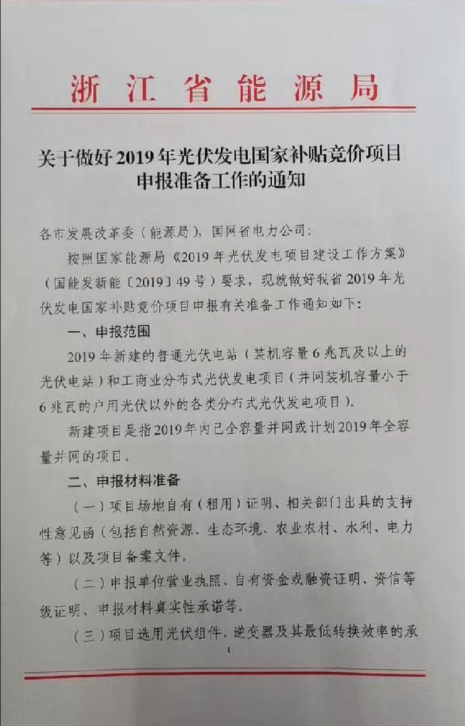 浙6月25日||浙江能源局关于做好2019年光伏发电国家补贴竞价项目申报工作的通知20190614