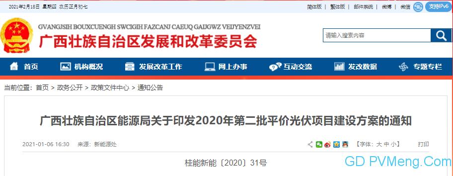 广西能源局关于印发2020年第二批平价光伏项目建设方案的通知(桂能新能〔2020〕31号)20201227