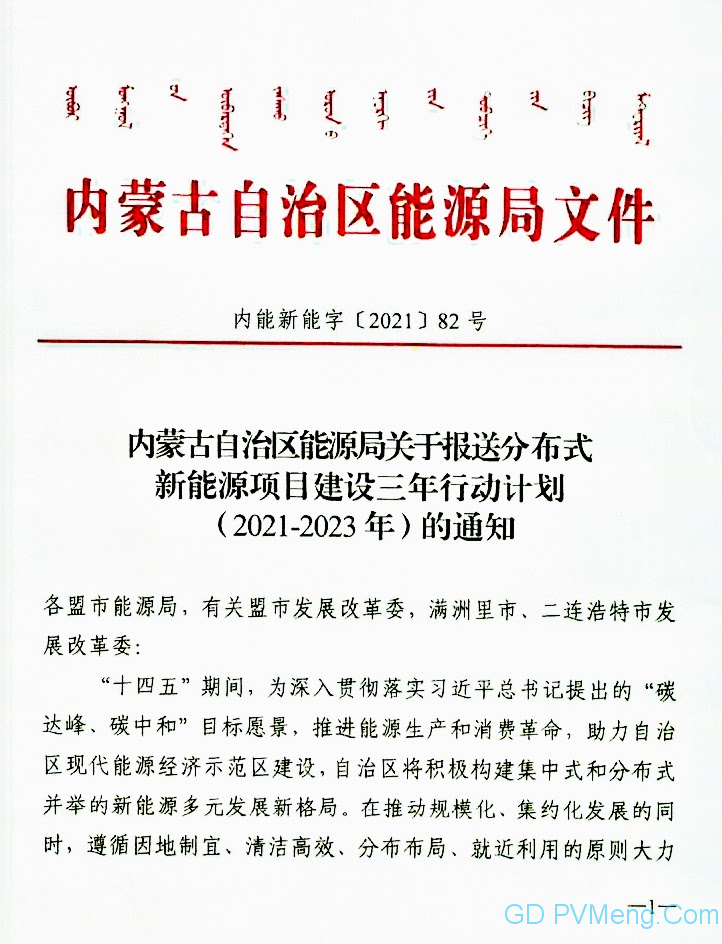 内蒙古自治区能源局发布关于报送分布式新能源项目建设三年行动计划(2021-2023年)的通知(内能新能字〔2021〕82号)20210204