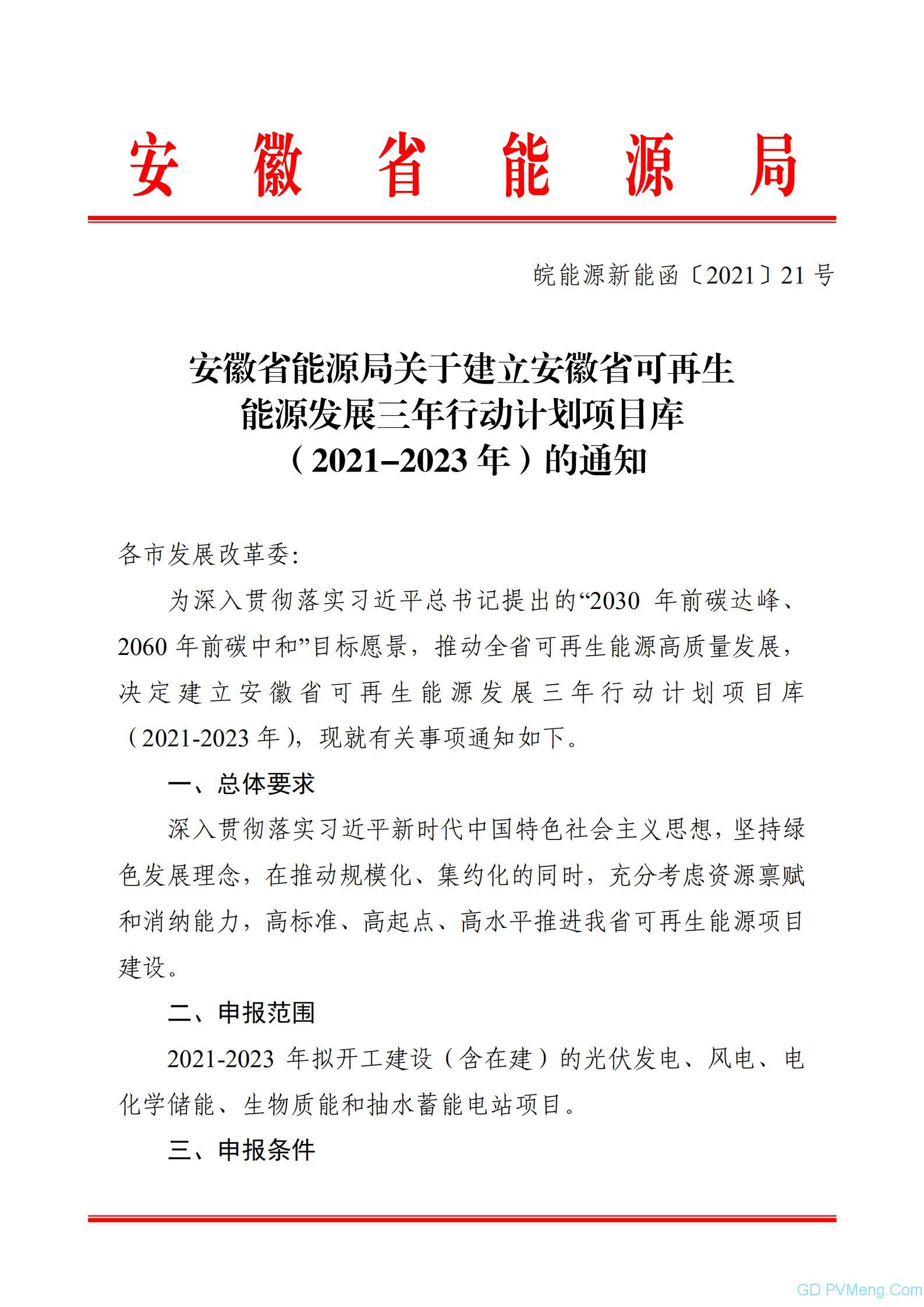 关于建立安徽省可再生能源发展三年行动计划项目库(2021-2023年)的通知(皖能源新能函〔2021〕21号)20210309